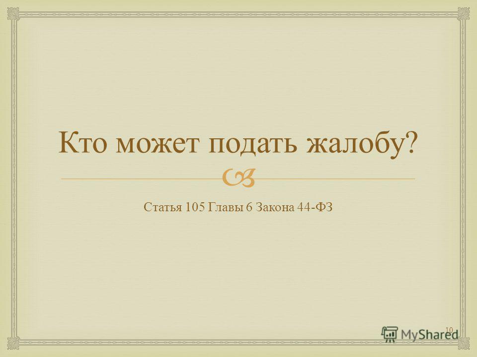 Кто может подать жалобу ? Статья 105 Главы 6 Закона 44- ФЗ 10