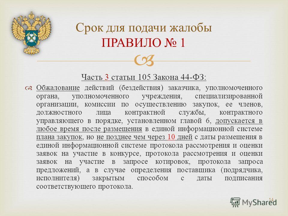 Часть 3 статьи 105 Закона 44- ФЗ : Обжалование действий ( бездействия ) заказчика, уполномоченного органа, уполномоченного учреждения, специализированной организации, комиссии по осуществлению закупок, ее членов, должностного лица контрактной службы,