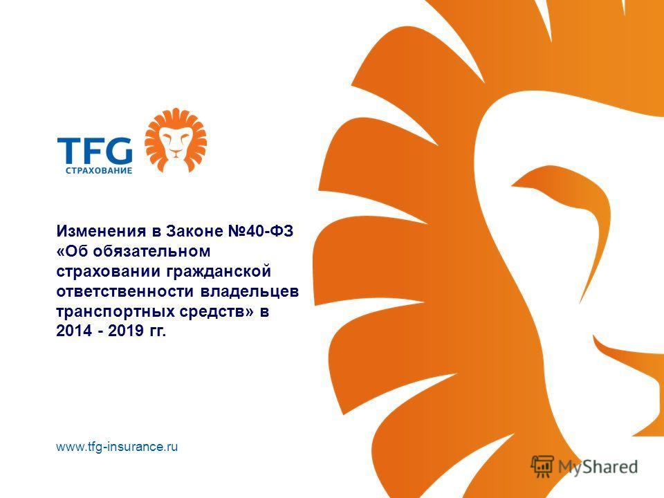 www.tfg-insurance.ru Изменения в Законе 40-ФЗ «Об обязательном страховании гражданской ответственности владельцев транспортных средств» в 2014 - 2019 гг.