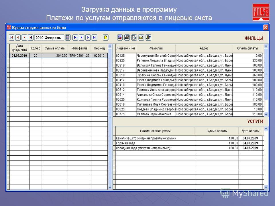 Загрузка данных в программу Платежи по услугам отправляются в лицевые счета