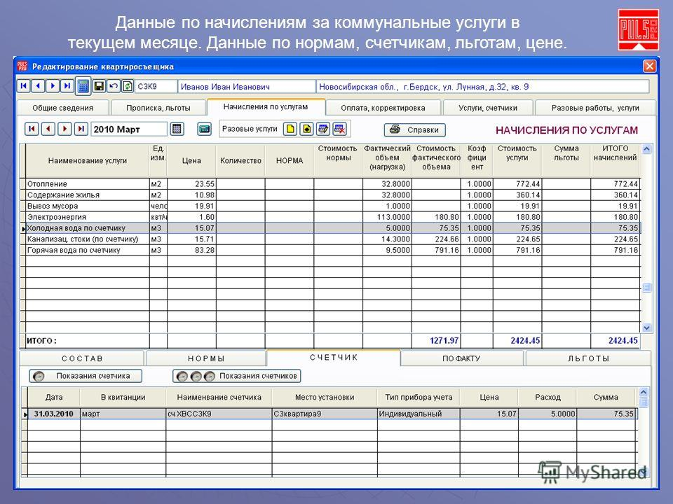 Данные по начислениям за коммунальные услуги в текущем месяце. Данные по нормам, счетчикам, льготам, цене.