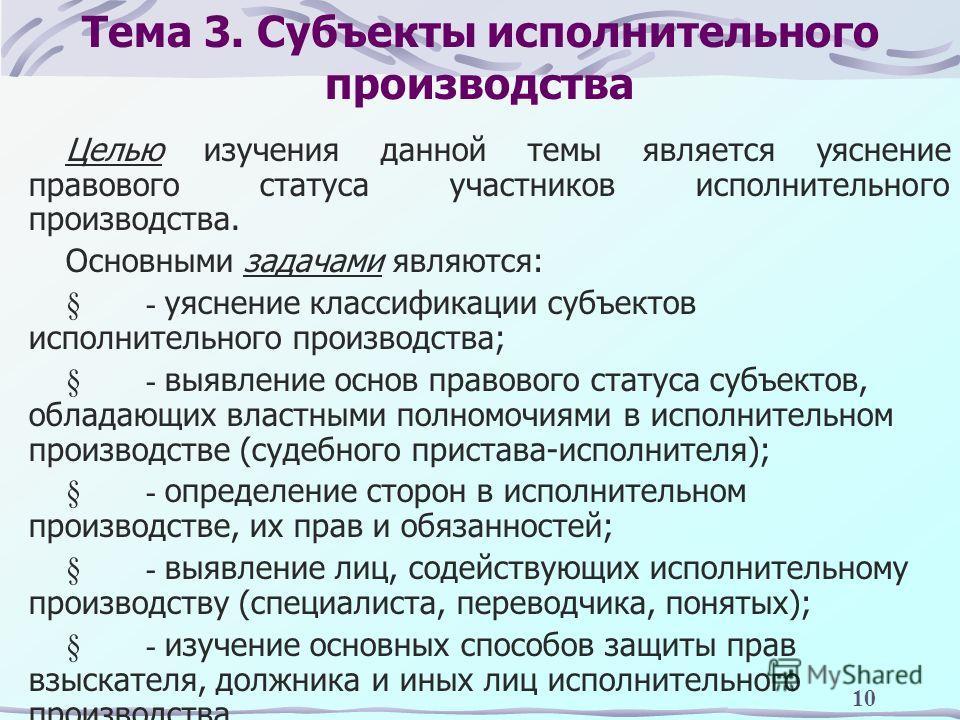 9 Тема 2. Понятие, предмет, источники и система исполнительного права Целью изучения данной темы является ознакомление с основами такого структурного подразделения российского права как исполнительное право. В этом аспекте анализу подлежат предмет, м