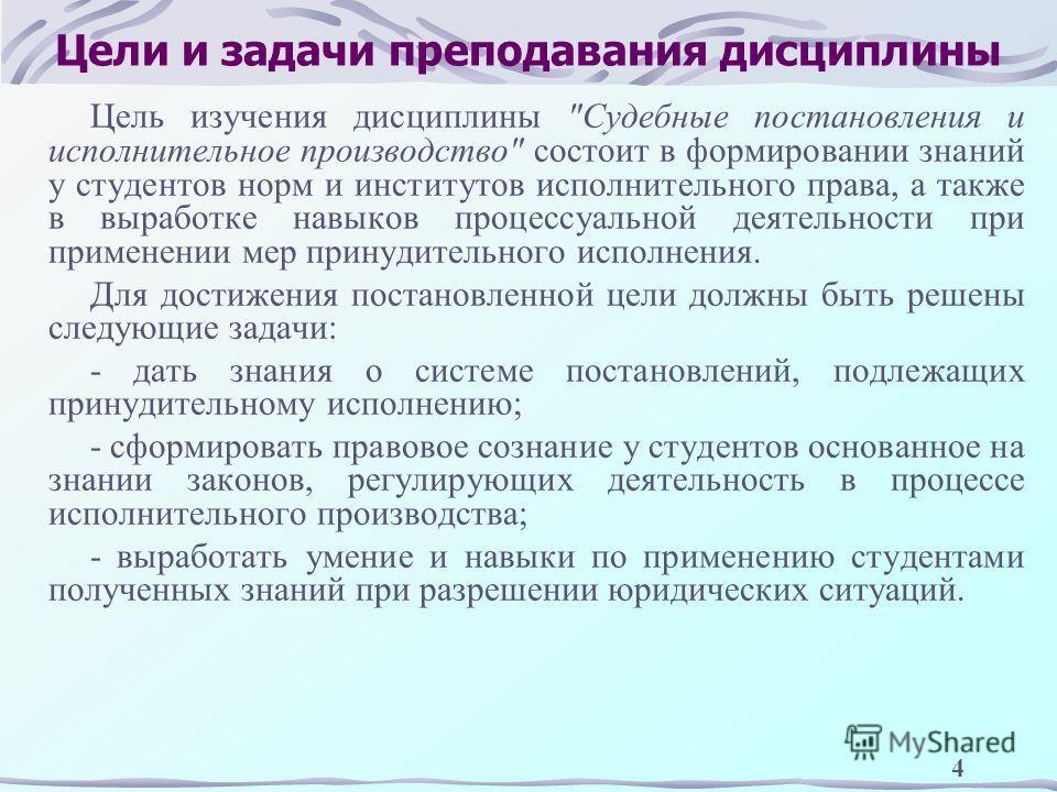 3 Краткое описание дисциплины Российское исполнительное право есть система процессуальных правовых норм, регулирующих исполнительное производство в Российской Федерации, которое представляет собой установленный законом порядок деятельности судебных п