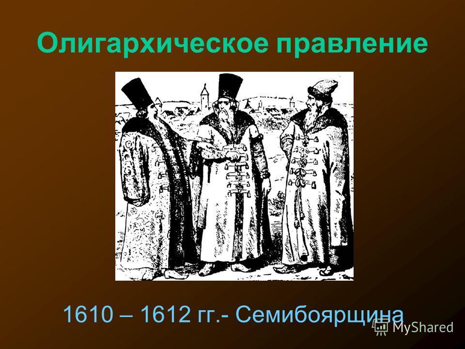 Олигархическое правление 1610 – 1612 гг.- Семибоярщина