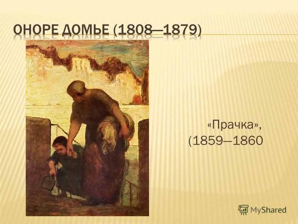 «Прачка», (18591860