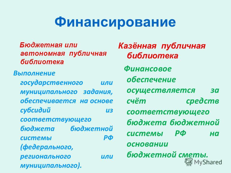 Финансирование Бюджетная или автономная публичная библиотека Выполнение государственного или муниципального задания, обеспечивается на основе субсидий из соответствующего бюджета бюджетной системы РФ (федерального, регионального или муниципального).