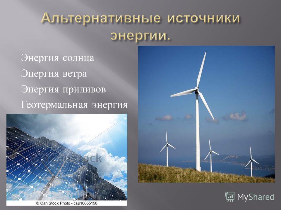 Энергия солнца Энергия ветра Энергия приливов Геотермальная энергия