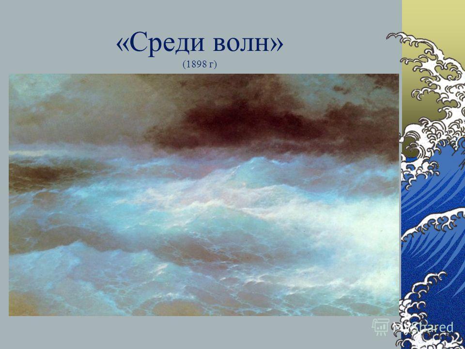 «Среди волн» (1898 г)
