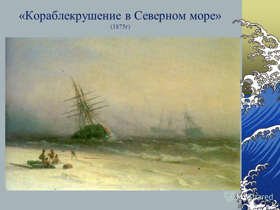 «Кораблекрушение в Северном море» (1875 г)