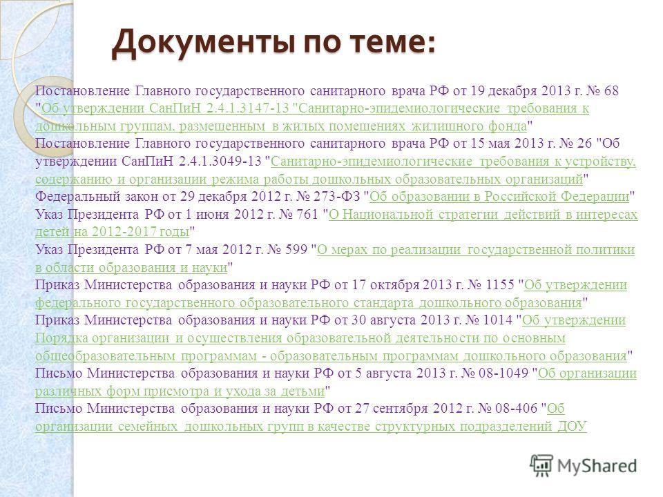 Документы по теме : Постановление Главного государственного санитарного врача РФ от 19 декабря 2013 г. 68