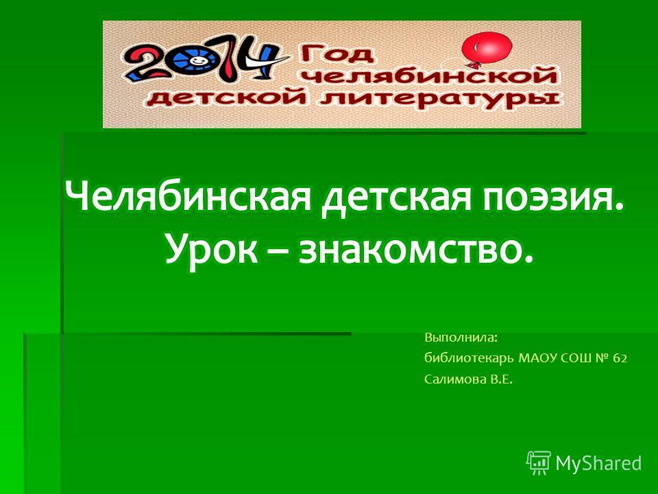 Выполнила: библиотекарь МАОУ СОШ 62 Салимова В.Е.
