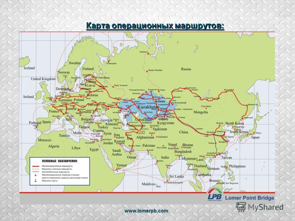 Карта операционных маршрутов: Карта операционных маршрутов: www.lomerpb.com
