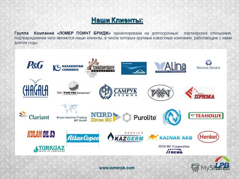 Группа Компаний «ЛОМЕР ПОИНТ БРИДЖ» ориентирована на долгосрочные партнерские отношения, подтверждением чего являются наши клиенты, в числе которых крупные известные компании, работающие с нами долгие годы: www.lomerpb.com