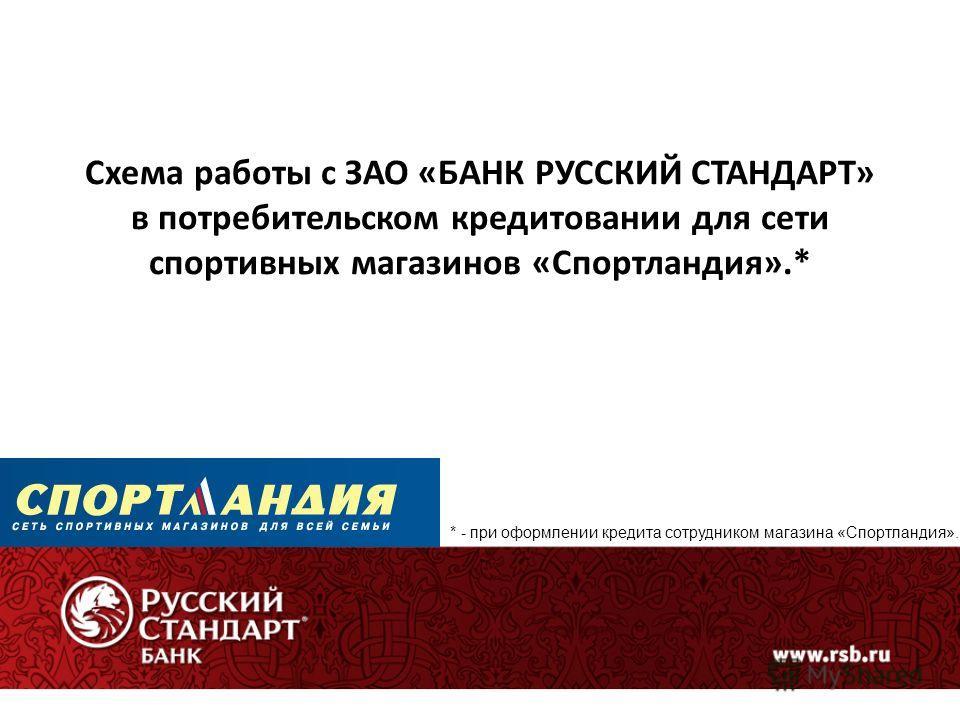 Банк русский стандарт потребительский кредит без обеспечения кредит потребительский в ижкомбанке