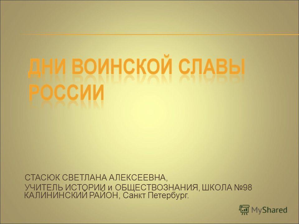 СТАСЮК СВЕТЛАНА АЛЕКСЕЕВНА, УЧИТЕЛЬ ИСТОРИИ и ОБЩЕСТВОЗНАНИЯ, ШКОЛА 98 КАЛИНИНСКИЙ РАЙОН, Санкт Петербург.
