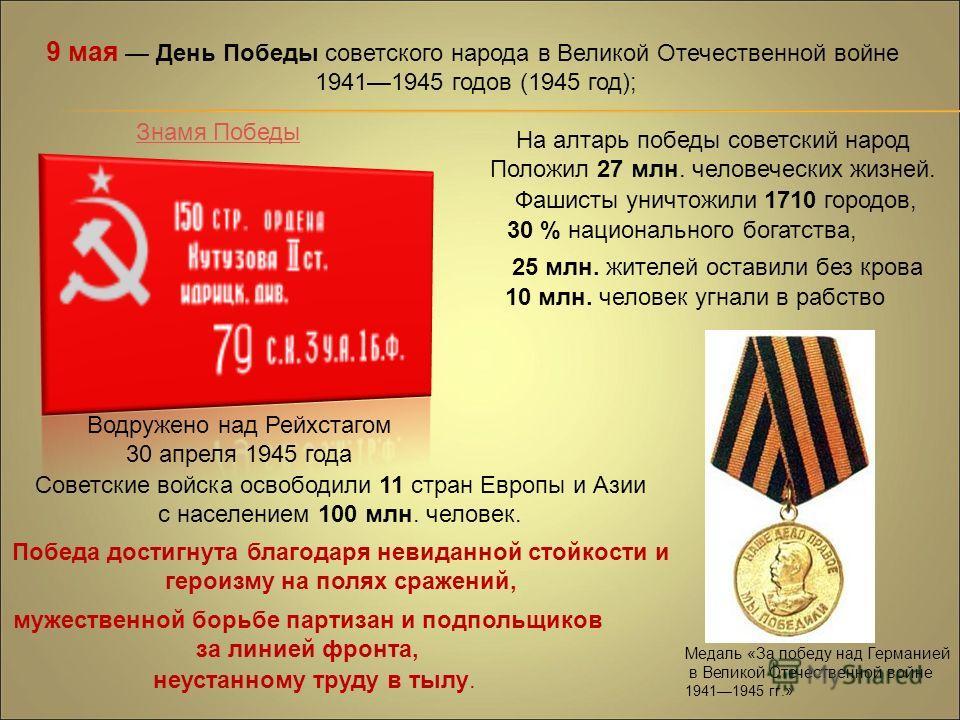 9 мая День Победы советского народа в Великой Отечественной войне 19411945 годов (1945 год); Знамя Победы Медаль «За победу над Германией в Великой Отечественной войне 19411945 гг.» Водружено над Рейхстагом 30 апреля 1945 года На алтарь победы советс