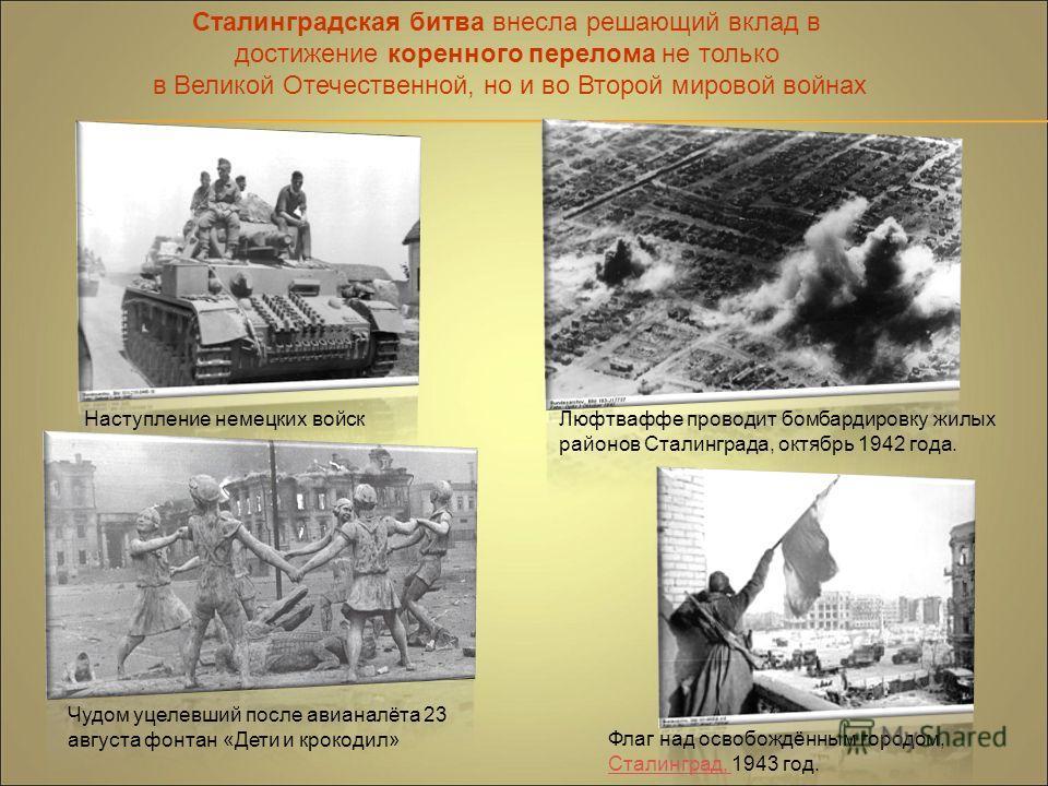 Сталинградская битва внесла решающий вклад в достижение коренного перелома не только в Великой Отечественной, но и во Второй мировой войнах Наступление немецких войск Люфтваффе проводит бомбардировку жилых районов Сталинграда, октябрь 1942 года. Чудо