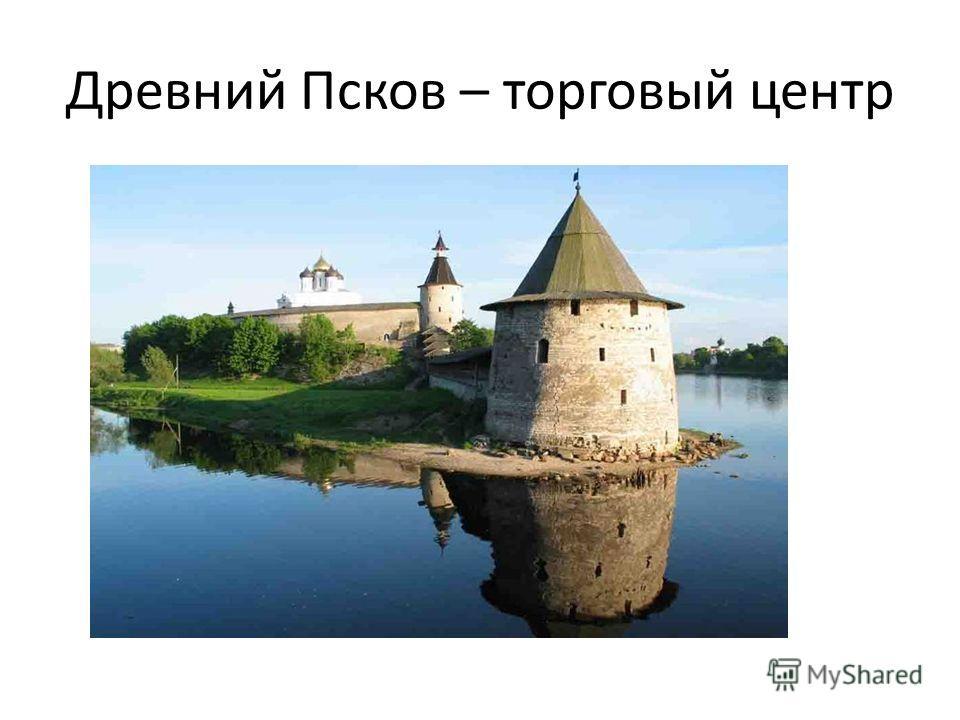 Древний Псков – торговый центр