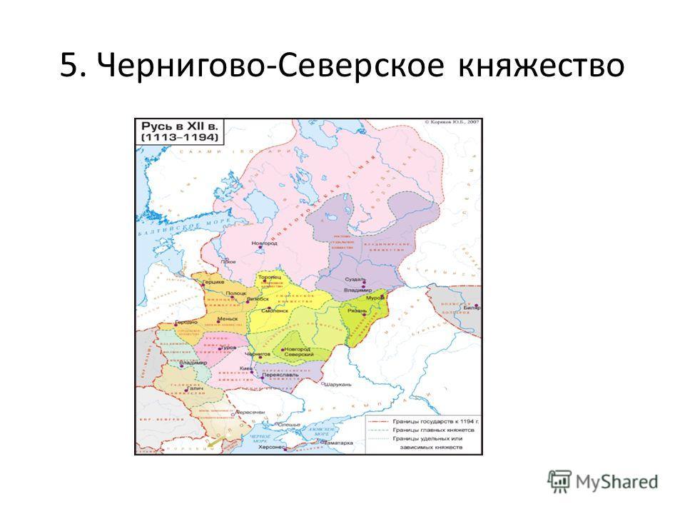 5. Чернигово-Северское княжество