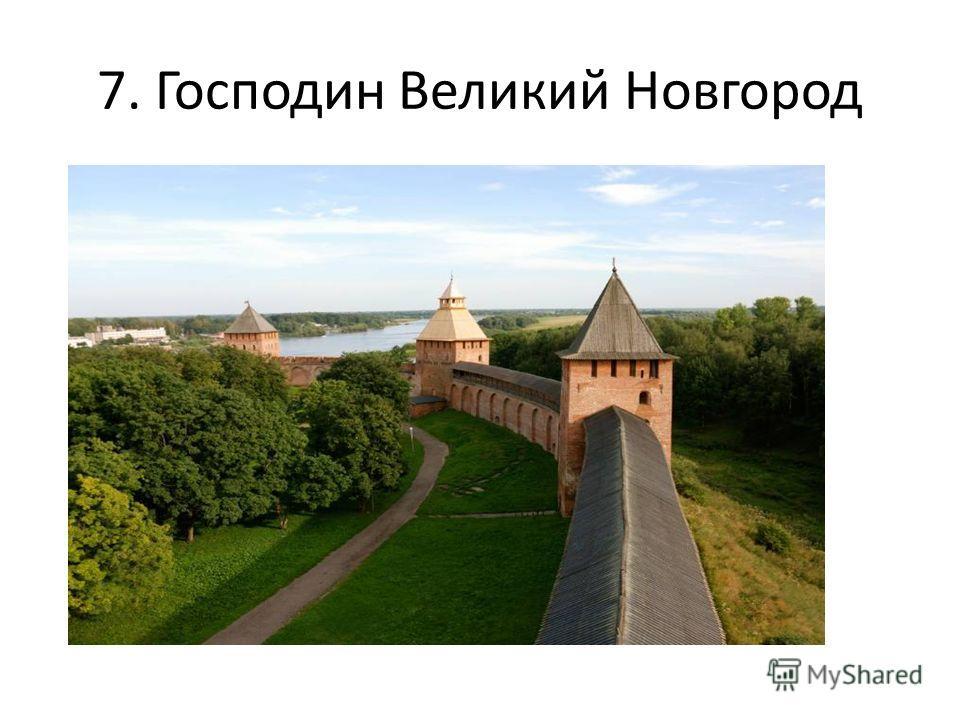 7. Господин Великий Новгород