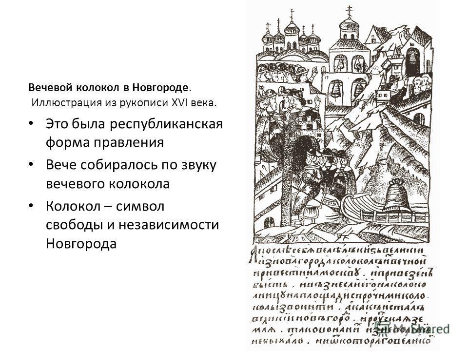 Вечевой колокол в Новгороде. Иллюстрация из рукописи XVI века. Это была республиканская форма правления Вече собиралось по звуку вечевого колокола Колокол – символ свободы и независимости Новгорода