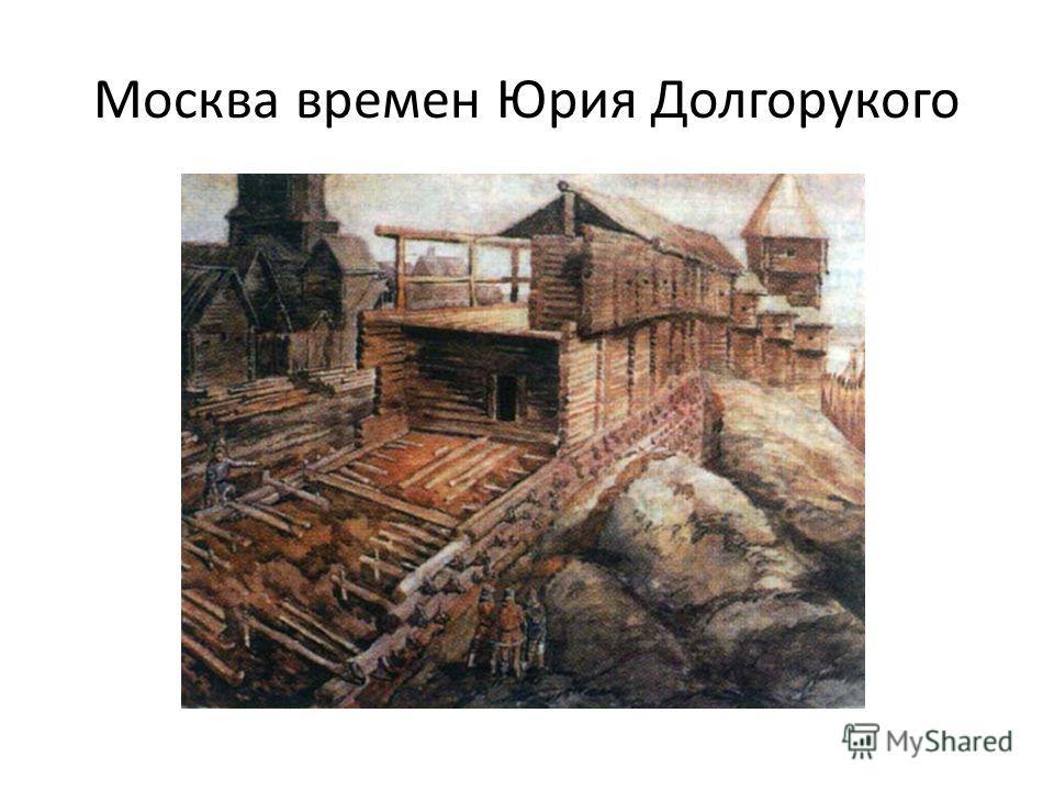 Москва времен Юрия Долгорукого