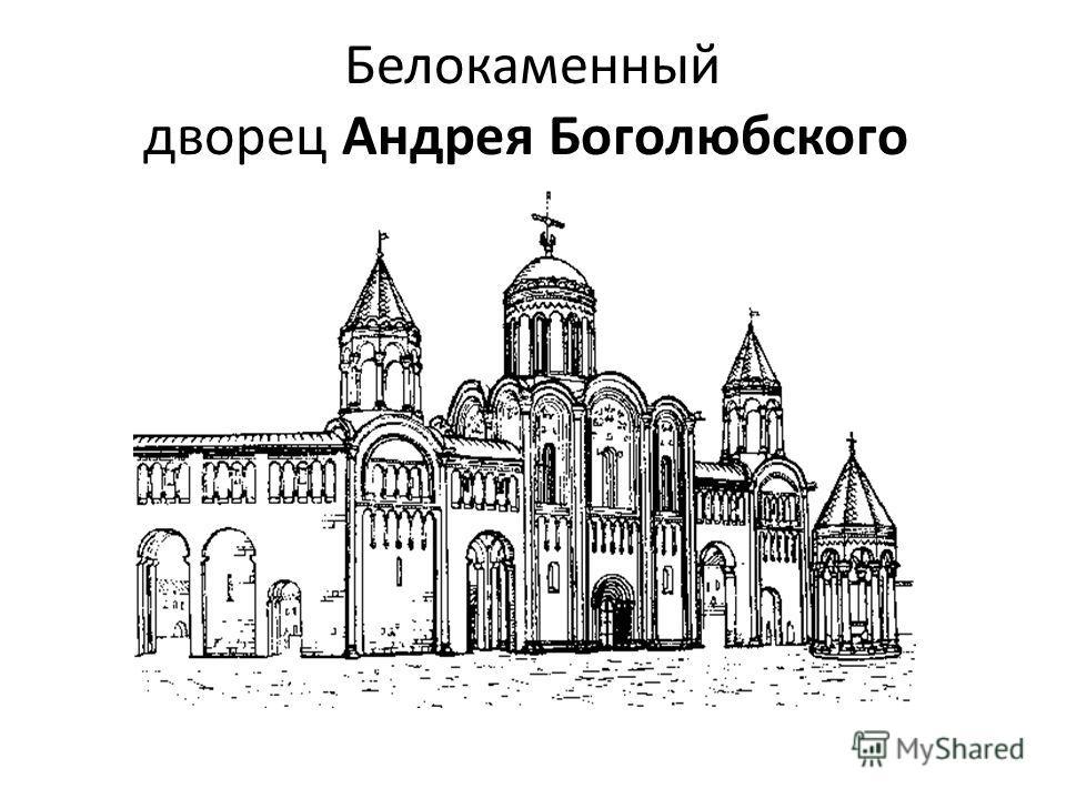 Белокаменный дворец Андрея Боголюбского