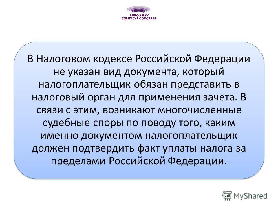 В Налоговом кодексе Российской Федерации не указан вид документа, который налогоплательщик обязан представить в налоговый орган для применения зачета. В связи с этим, возникают многочисленные судебные споры по поводу того, каким именно документом нал