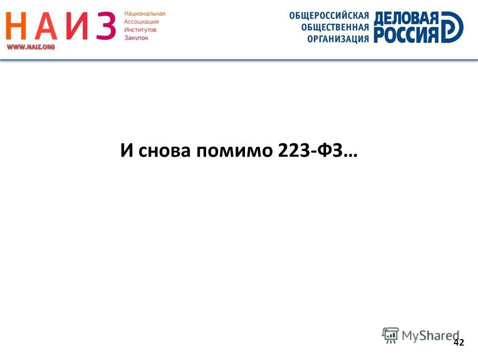 42 И снова помимо 223-ФЗ…