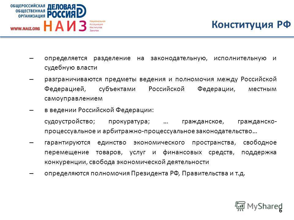6 Конституция РФ – определяется разделение на законодательную, исполнительную и судебную власти – разграничиваются предметы ведения и полномочия между Российской Федерацией, субъектами Российской Федерации, местным самоуправлением – в ведении Российс