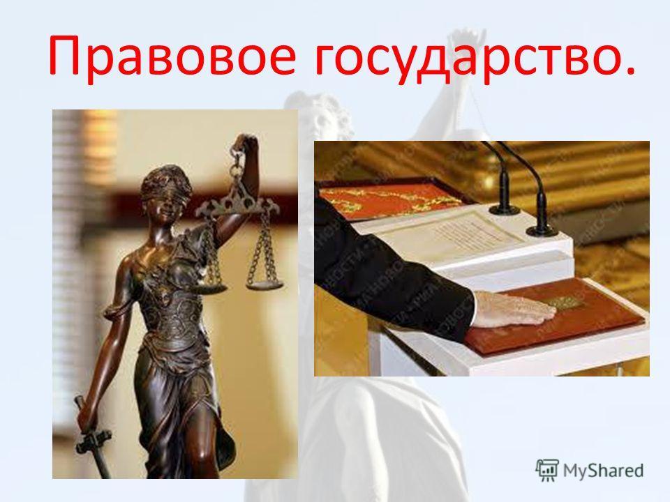 Правовое государство.