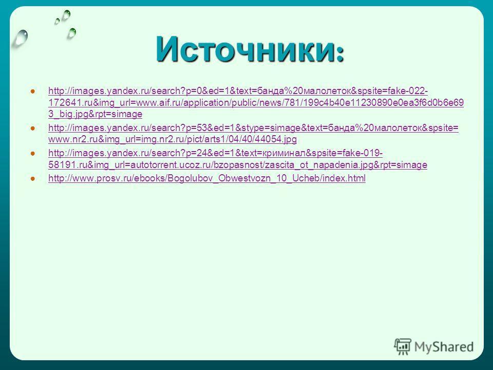 Источники : http://images.yandex.ru/search?p=0&ed=1&text=банда%20 малолеток&spsite=fake-022- 172641.ru&img_url=www.aif.ru/application/public/news/781/199c4b40e11230890e0ea3f6d0b6e69 3_big.jpg&rpt=simagehttp://images.yandex.ru/search?p=0&ed=1&text=бан