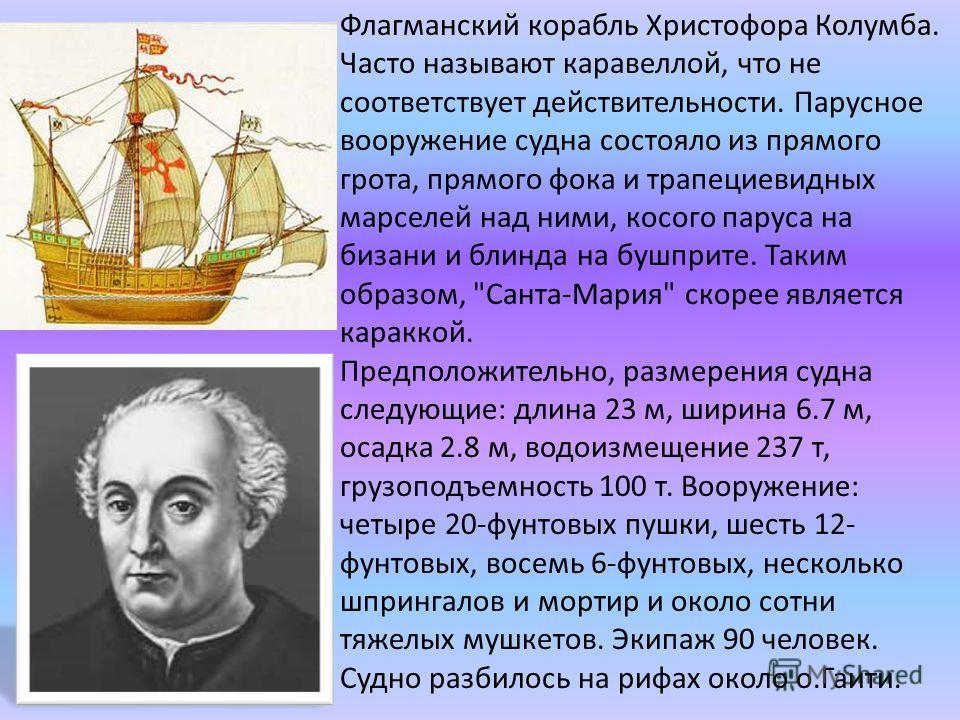 Флагманский корабль Христофора Колумба. Часто называют каравеллой, что не соответствует действительности. Парусное вооружение судна состояло из прямого грота, прямого фока и трапециевидных марселей над ними, косого паруса на бизани и блинда на бушпри