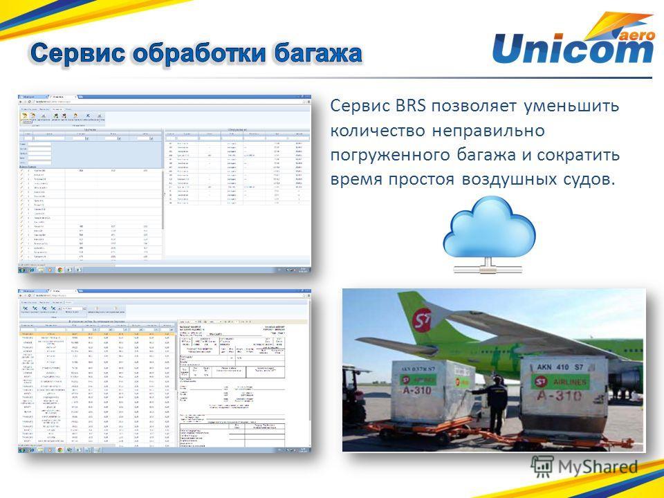 Сервис BRS позволяет уменьшить количество неправильно погруженного багажа и сократить время простоя воздушных судов.