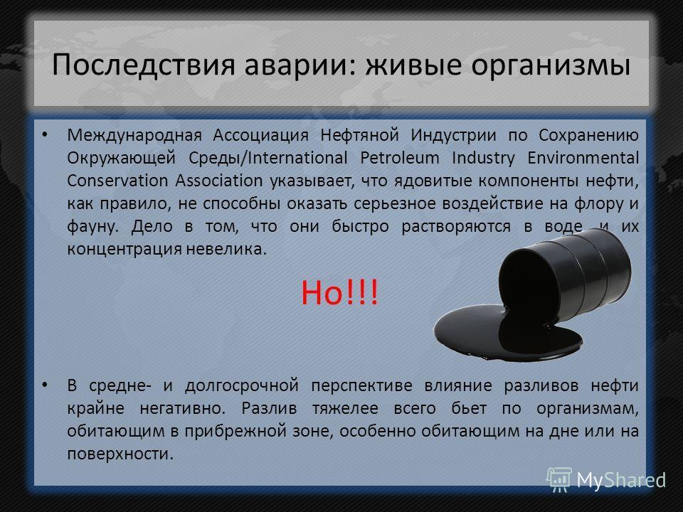 Международная Ассоциация Нефтяной Индустрии по Сохранению Окружающей Среды/International Petroleum Industry Environmental Conservation Association указывает, что ядовитые компоненты нефти, как правило, не способны оказать серьезное воздействие на фло