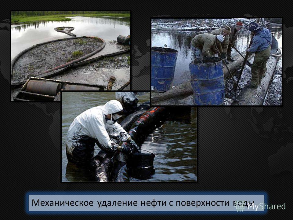 Механическое удаление нефти с поверхности воды