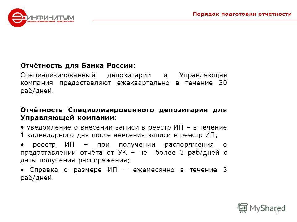 Порядок подготовки отчётности Отчётность для Банка России: Специализированный депозитарий и Управляющая компания предоставляют ежеквартально в течение 30 раб/дней. Отчётность Специализированного депозитария для Управляющей компании: уведомление о вне