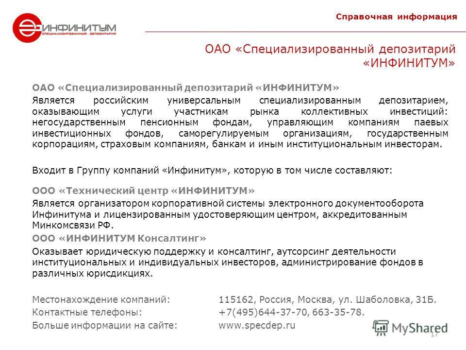 Справочная информация ОАО «Специализированный депозитарий «ИНФИНИТУМ» Является российским универсальным специализированным депозитарием, оказывающим услуги участникам рынка коллективных инвестиций: негосударственным пенсионным фондам, управляющим ком