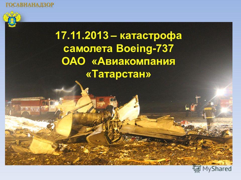 17.11.2013 – катастрофа самолета Boeing-737 ОАО «Авиакомпания «Татарстан»