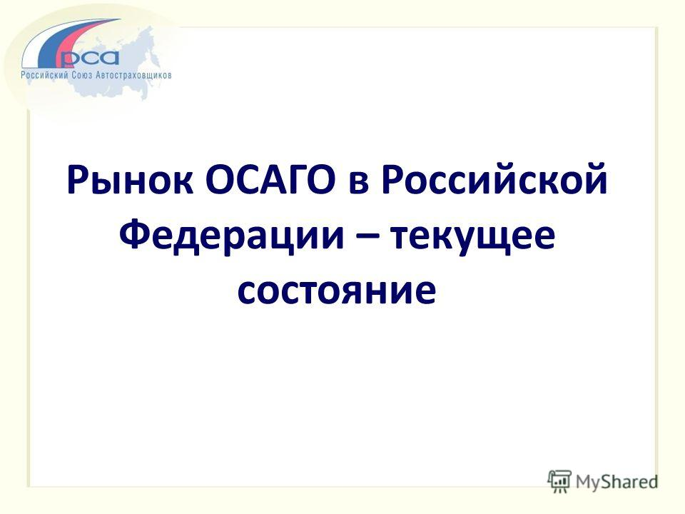Рынок ОСАГО в Российской Федерации – текущее состояние