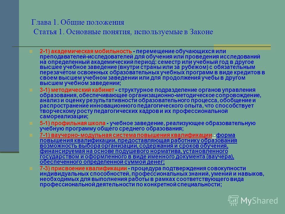 Глава 1. Общие положения Статья 1. Основные понятия, используемые в Законе 2-1) академическая мобильность - перемещение обучающихся или преподавателей-исследователей для обучения или проведения исследований на определенный академический период: семес