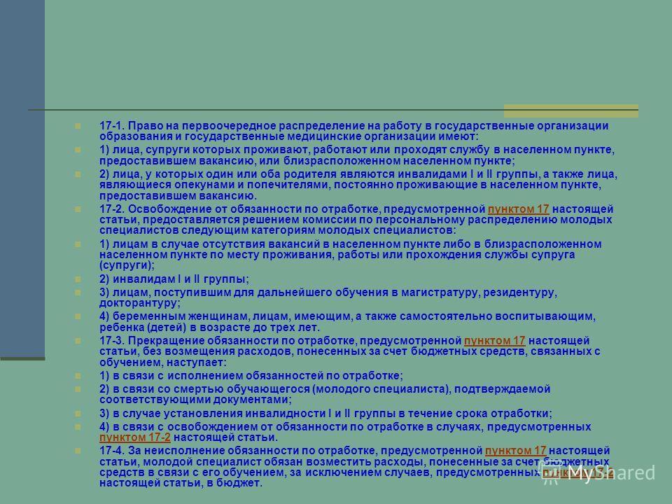 17-1. Право на первоочередное распределение на работу в государственные организации образования и государственные медицинские организации имеют: 1) лица, супруги которых проживают, работают или проходят службу в населенном пункте, предоставившем вака