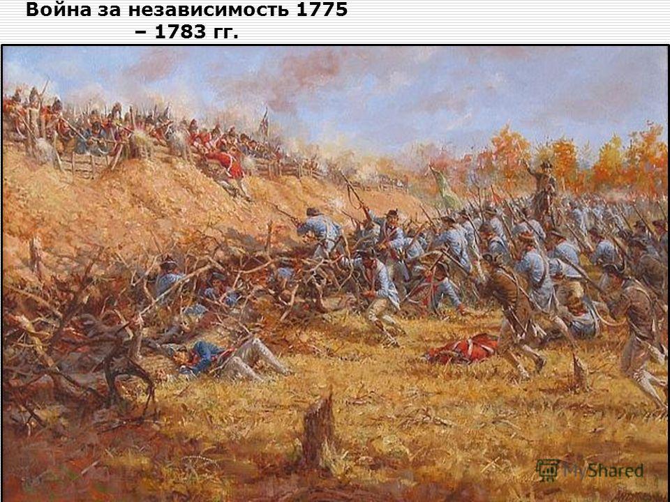 Война за независимость 1775 – 1783 гг. В войне на стороне США участвовали Франция, Испания, Голландия 1777 г. – битва при Саратоге 1781 г. – битва под Йорктауном.