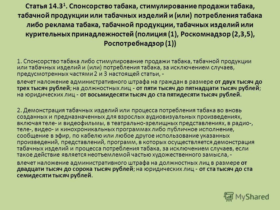 Статья 14.3 1. Спонсорство табака, стимулирование продажи табака, табачной продукции или табачных изделий и (или) потребления табака либо реклама табака, табачной продукции, табачных изделий или курительных принадлежностей (полиция (1), Роскомнадзор
