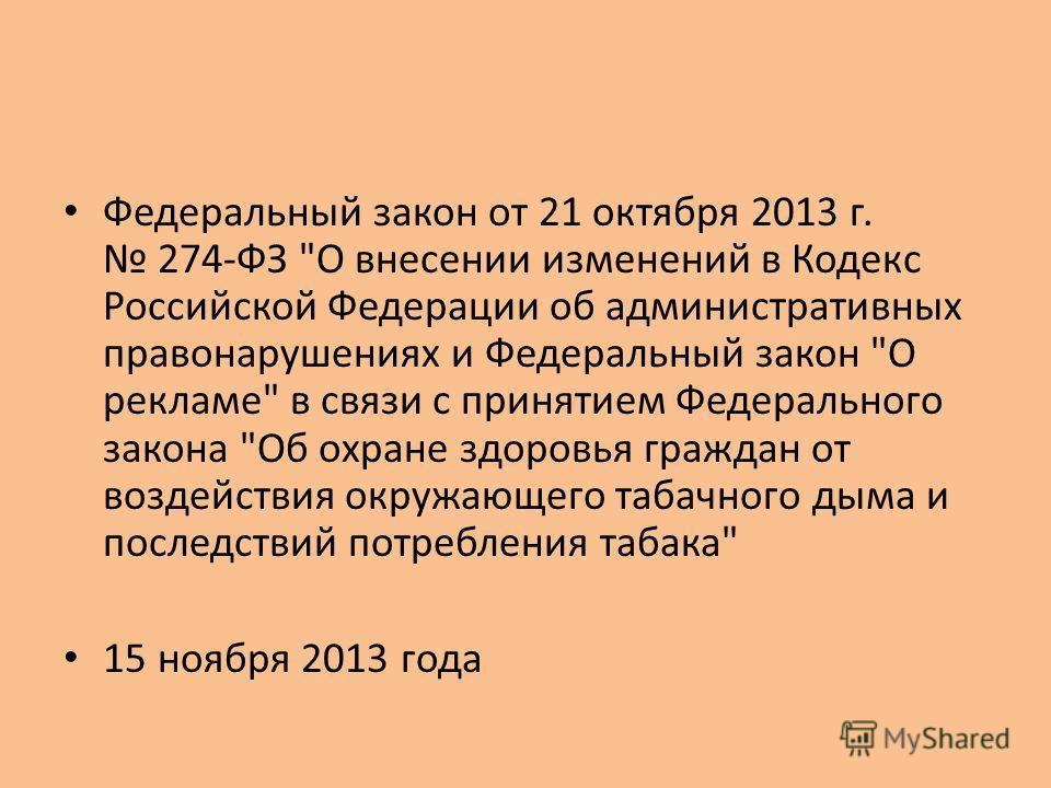 Федеральный закон от 21 октября 2013 г. 274-ФЗ