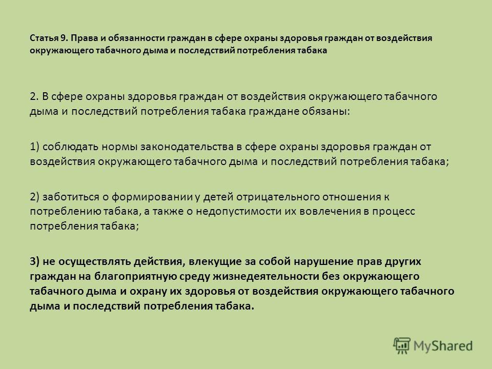 Статья 9. Права и обязанности граждан в сфере охраны здоровья граждан от воздействия окружающего табачного дыма и последствий потребления табака 2. В сфере охраны здоровья граждан от воздействия окружающего табачного дыма и последствий потребления та