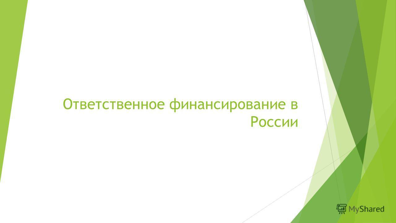 Ответственное финансирование в России