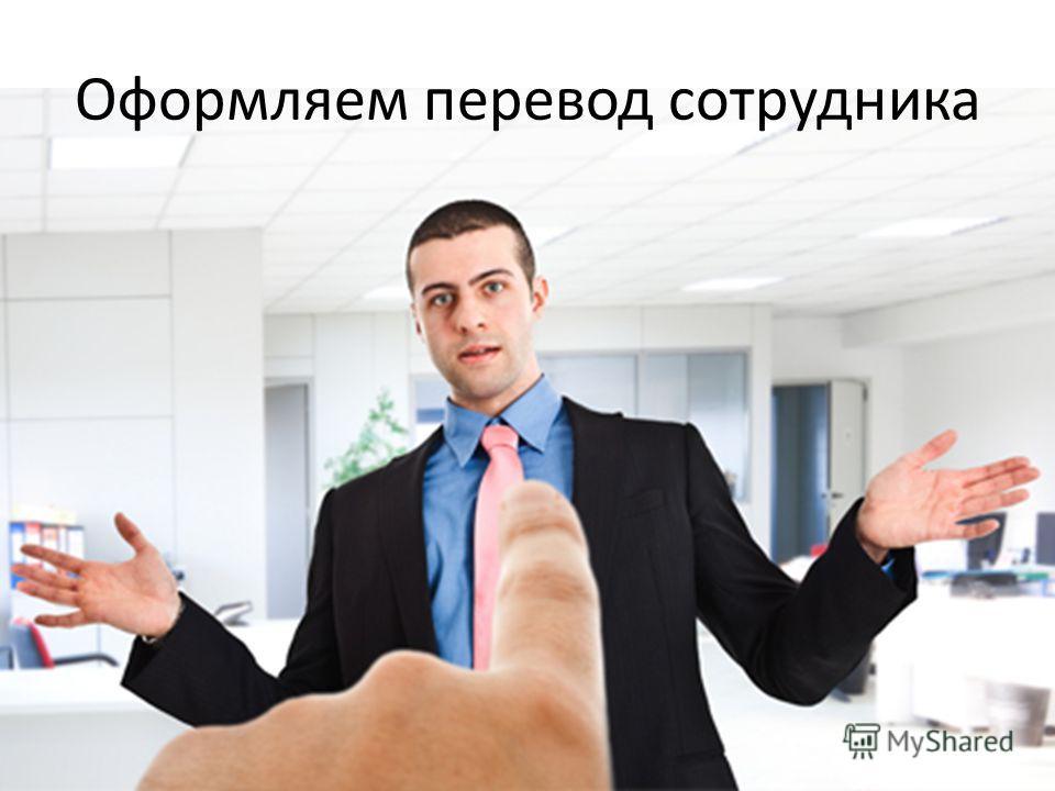 Оформляем перевод сотрудника
