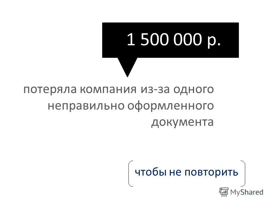 1 500 000 р. потеряла компания из-за одного неправильно оформленного документа чтобы не повторить