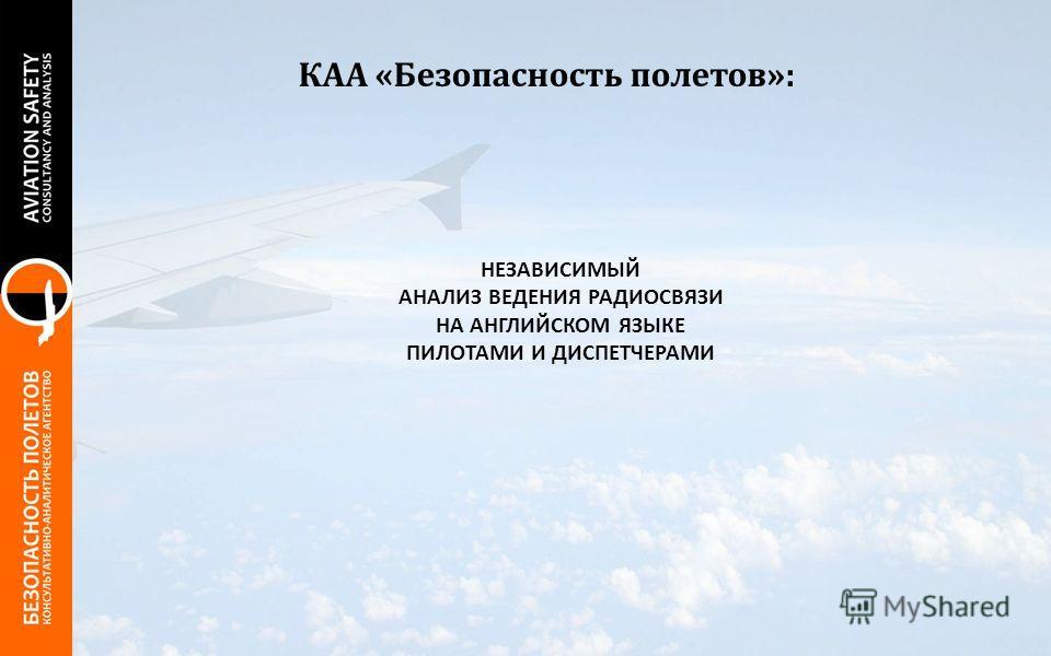 КАА «Безопасность полетов»: НЕЗАВИСИМЫЙ АНАЛИЗ ВЕДЕНИЯ РАДИОСВЯЗИ НА АНГЛИЙСКОМ ЯЗЫКЕ ПИЛОТАМИ И ДИСПЕТЧЕРАМИ